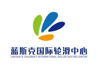 蓝斯克国际轮滑中心(万悦城店)