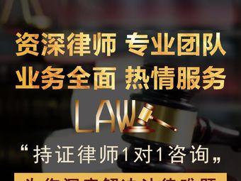 君申法律咨询(广州店)