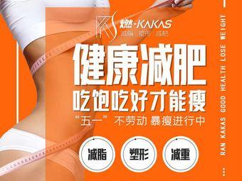 燃-kakaS减脂·塑形·减肥专门店