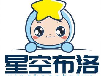星空布洛早教·托育(滨江中大元帅店)