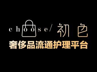 初色奢侈品流通护理平台(群力店)