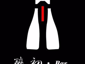 醉初.Bar