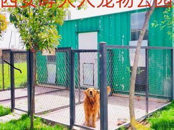 西安哮天犬宠物公园