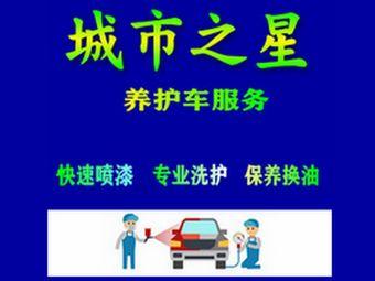 城市之星汽车服务(新福里店)