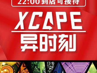 Xcape异时刻密室逃脱(吾悦广场店)