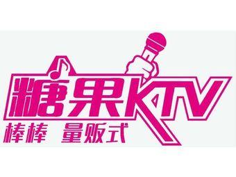 避风塘 糖果 KTV