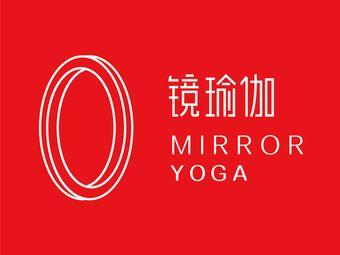 MIRROR YOGA 镜瑜伽(奥山世纪广场店)
