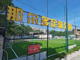 那尔多足球公园