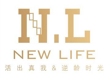 NL new life国际轻奢容颜定制中心