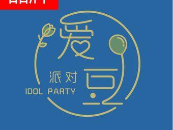 爱豆idol花艺.气球派对(莱山店)