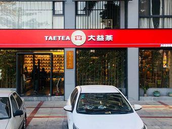 大益茶体验馆(福隆花园店)