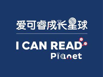 I CAN READ爱可睿成长星球(万象城校区)
