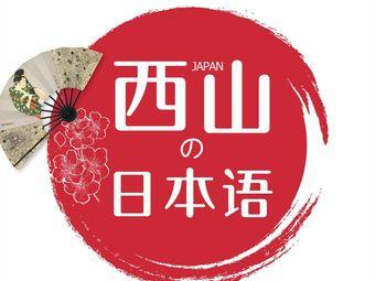 西山的日本语