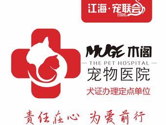 木阁宠物医院24小时(青年路总店)