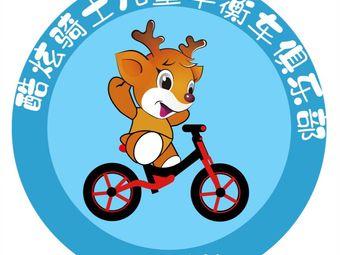 酷炫骑士儿童平衡车俱乐部(花桥绿地美格菲店)