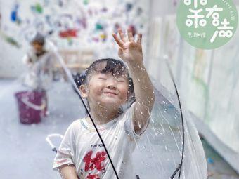 小禾有声儿童美学·自然教育发展空间