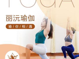 丽沅瑜伽(江海店)
