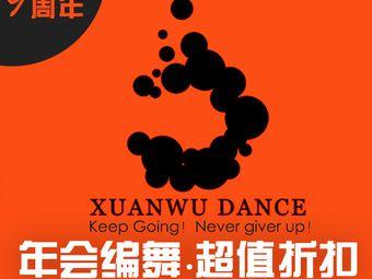 泫舞舞蹈工作室(中关村店)