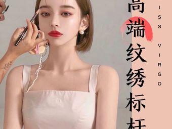 Miss Virgo处女座半永久纹眉中心