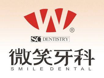 微笑牙科(乐从店)