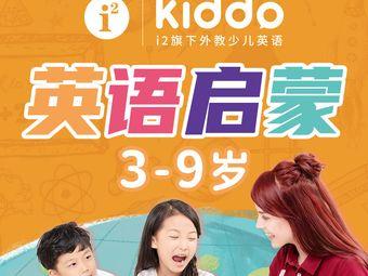i2 Kiddo外教少儿英语(蜀都万达校区)