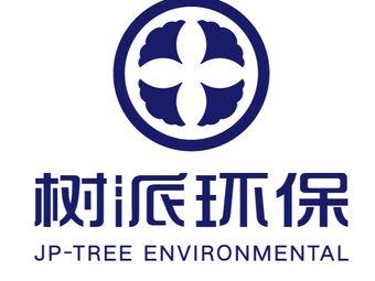 树派环保(海宁分公司)