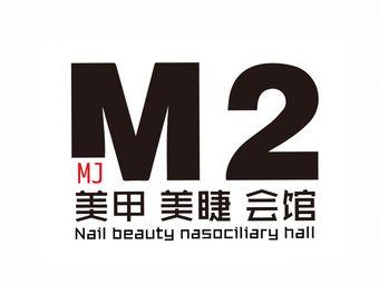 M2·美甲美睫会馆