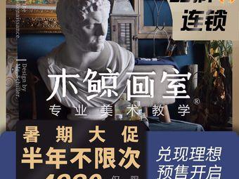 木鲸画室|专业美术教学(中山公园店)