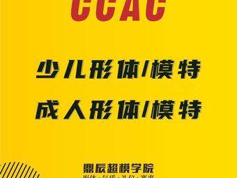 CCAC鼎辰超模学院
