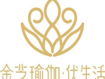 金芝瑜伽·优生活(时代中心店)