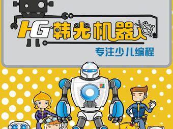 韩光机器人少儿编程