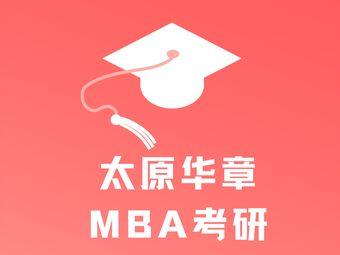 太原华章MBA考研