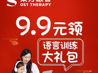 东方启音•言语治疗•自闭症干预•感统训练(南京凤凰中心)