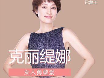 克丽缇娜专业美容连锁(中南店)
