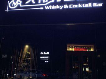 大伟先生威士忌酒吧(江都区店)