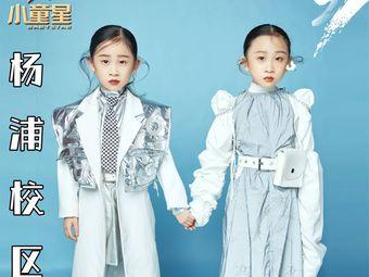 小童星少儿模特(杨浦校区)