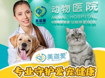 美迦动物医院(长沙树木岭分院犬类动物免疫点)