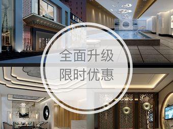 水云间水疗会馆(福强路店)