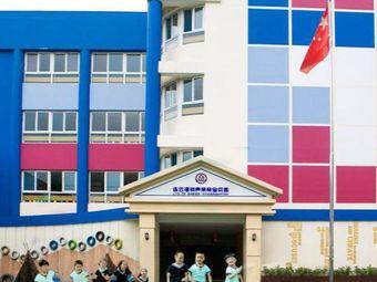 钟声久和国际新城幼儿园