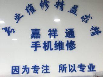 嘉祥通手機電腦維修·回收二手手機(永興道店)