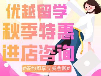 優越留學(上海分公司)