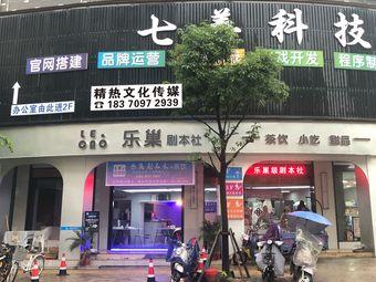 乐巢剧本社