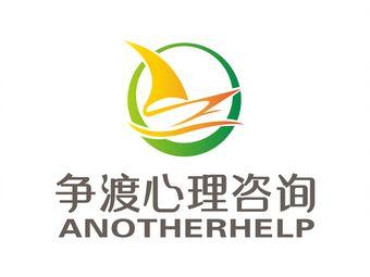 争渡心理咨询国际连锁(广州总店)
