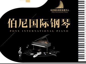 伯尼国际钢琴发展中心(万象府台校区)
