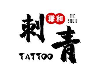 谦和刺青(工作室)