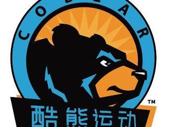 酷熊儿童运动中心(会展店)