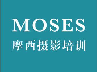 摩西摄影专业培训