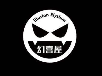 幻喜屋超级密室(少年宫店)