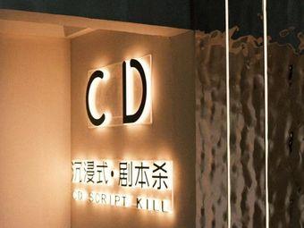 CD沉浸式剧本杀