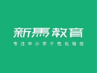 新马教育(新吴校区)